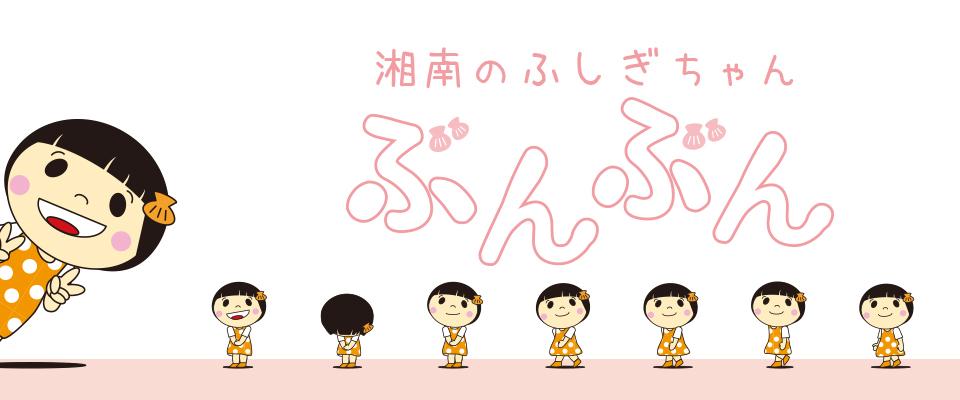 ぶんぶん公式サイト☆湘南のふしぎちゃん☆